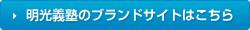 明光義塾のブランドサイトはこちら