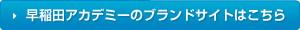 早稲田アカデミーのブランドサイトはこちら