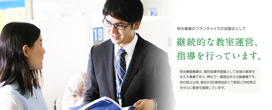 総合教育事業